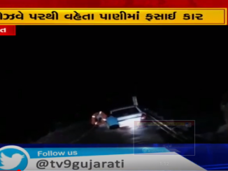 In the causeway near Mujlaw of Mandvi in Surat, the car got stuck in the water, the driver got on the car and made a phone call to save his life.