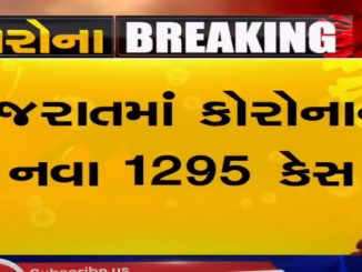 1295 fresh coronavirus cases reported in Gujarat today, 13 patients died, 1445 patients recovered
