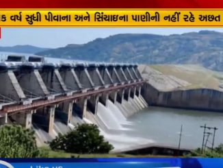 Mehsana: Dharoi dam filled upto 100% of its capacity