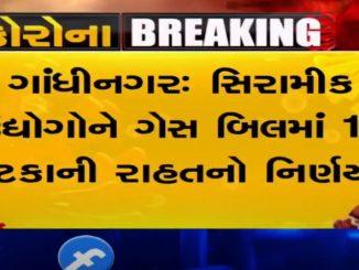 Gujarat govt announces 16% relief in gas bills for ceramic industry