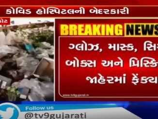Rajkot AYUSH Kovid Hospital's negligence, medical waste including gloves, masks, syringes thrown on public road