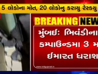 Mumbai: 3-storied building collapses in Patel Compound area in Bhiwandi, 5 killed