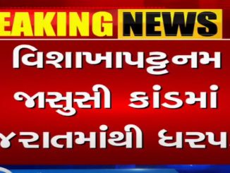 Guj:NIA arrests key accused Giteli Imran for his involvement in espionage activities&working for ISI