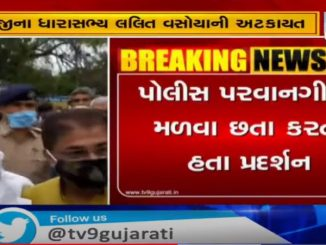 Dhoraji MLA Lalit Vasoya detained ahead of his protest over crop loss due to heavy rainfall