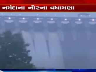Gujarat: Narmada dam filled upto 99.99%