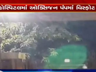 Vadodara: Explosion in oxygen pump at Parul hospital in Waghodiya, no casualties reported | TV9News