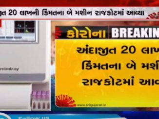 Machine from China arrives at Rajkot Civil Hospital! These two machines, estimated to cost 20 million, work to count blood cells