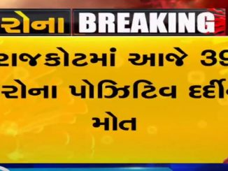 Coronavirus claims 39 lives in Rajkot today
