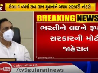 https://tv9gujarati.in/gujarat-sarkar-n…dap-thi-puri-kar/