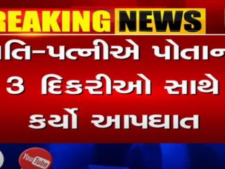 Dahod: 5 members of a family commit suicide