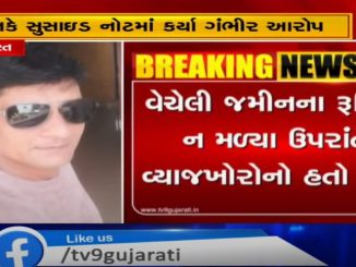 One more person commits suicide in Surat due to land sale issue