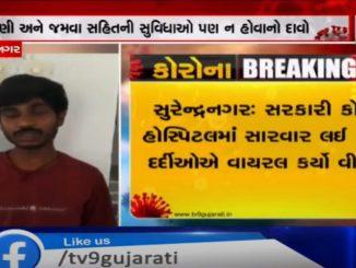 Civil hospital patients make video alleging lack of facilities
