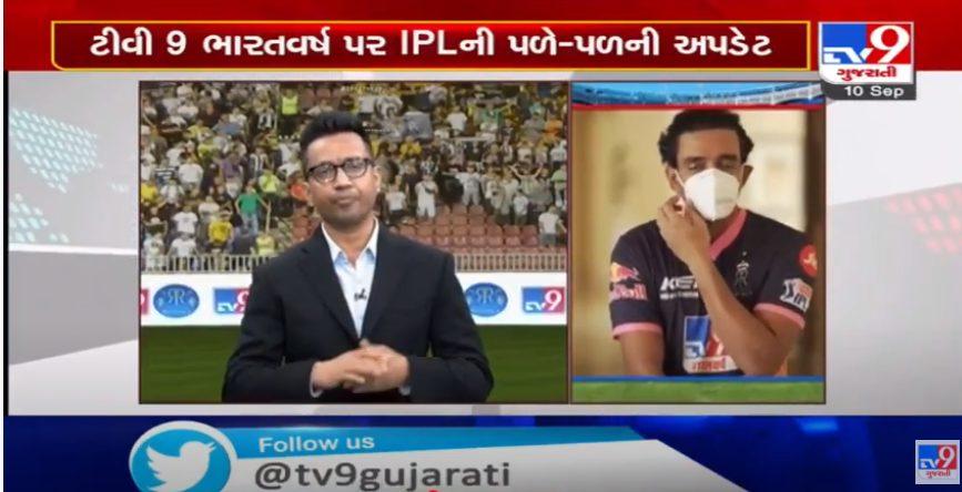 TV9 ભારતવર્ષના ઉપક્રમે IPL 2020 માટે રાજસ્થાન રોયલ્સની જર્સીનું કરાયુ લોન્ચ