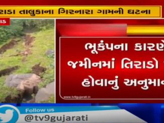Valsad: Kaprada taluka residents left terror-stricken as lands develop cracks|