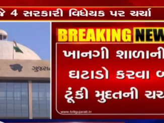 School fee issue to be discussed in Gujarat Assembly session today