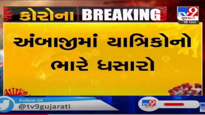https://tv9gujarati.com/latest-news/ambaji-mandir-bhid-umati-bhakto-umatiya-niyamo-na-dhajagara-bandh-thase-180961.html