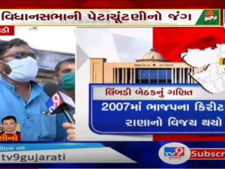 https://tv9gujarati.com/latest-news/vidhansabha-peta-election-limbadi-matadaro-no-majaj-kevo-che-bjp-cong-prachar-180917.html