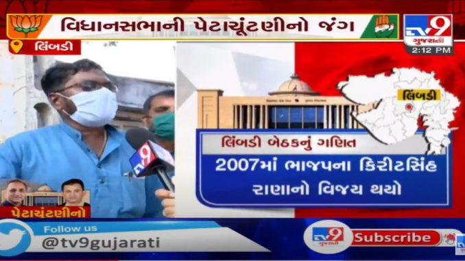 https://tv9gujarati.com/latest-news/vidhansabha-peta-election-limbadi-matadaro-no-majaj-kevo-che-bjp-cong-prachar-180917.html