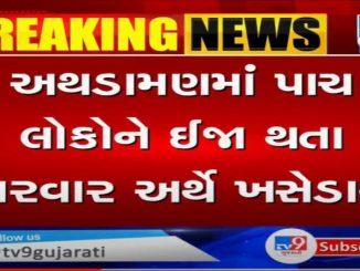 https://tv9gujarati.com/news-media/himatnagar-gadha-gam-juth-athdaman-jamin-babate-bee-jutho-vache-maramari-181068.html