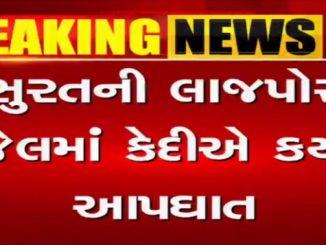 Jail inmate committed suicide in Lajpor Jail, Surat Surat ni lajpor jail ma hatya na case na aaropi e karyo aapgat