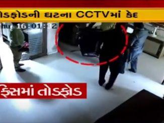 Ahmedabad: 3 people vandalized builder's office in Ambawadi Ahmedabad Ambawadi ma builder ni office ma todfod gatna CCTV ma thai ked