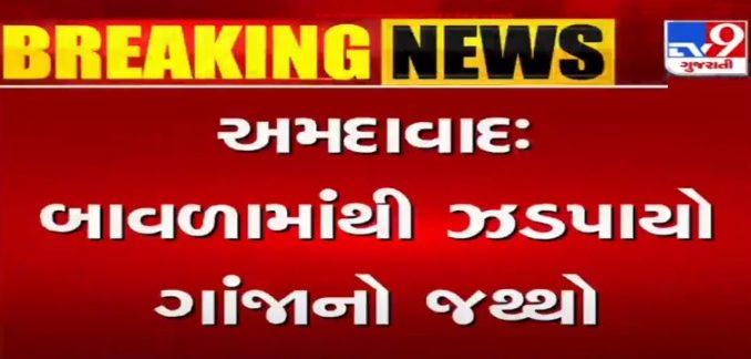 Two nabbed with 8.85kg Ganja in Bavla, Ahmedabad Bavla mathi 8.85 kilo ganja sathe 2 shakhso ne ahmedabad gramya sog e jadpi lidha