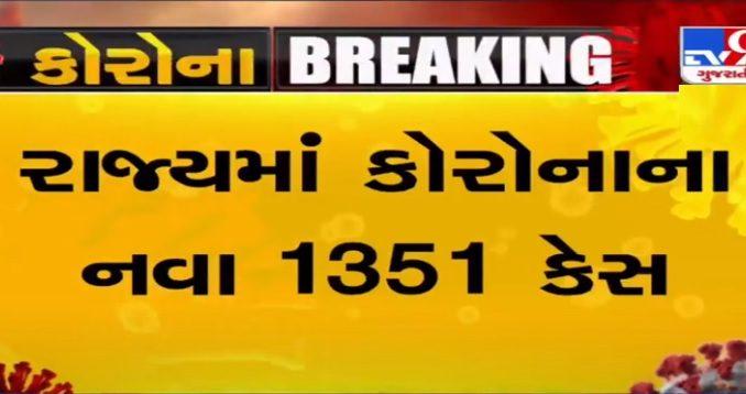 1,351 new coronavirus cases reported in Gujarat today, 10 deaths and 1,334 recoveries Rajya ma corona na nava 1351 case nodhaya