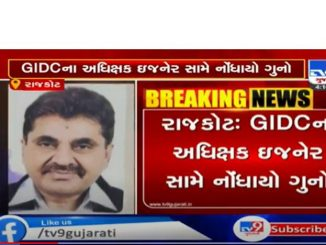 GIDC Superintendent Engineer booked in disproportionate assets case Rajkot