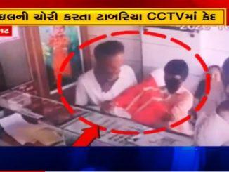Kid stealing mobile phone caught on camera Junagadh
