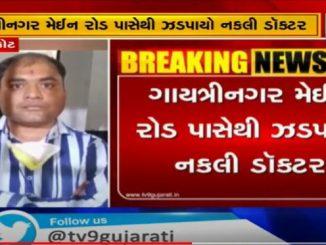 rajkotmathi zadpayo nakli doctor dhoran 10 sudhino abhyas chhata chalavato hato clinic