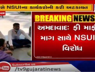 Ahmedabad ma fee mafi ni mang sathe NSUI na karyakartao nu kulpati na gare virodh pradarshan police e karyakartao ni kari aatkayat