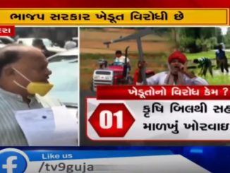 Vadodara farmer society opposes agriculture bill, application form given to district collector