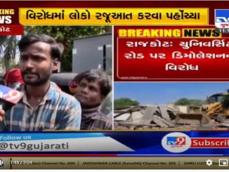 https://tv9gujarati.com/news-media/rajkot-univercity-road-daban-hatavo-virodh-rmc-same-virodh-ghar-aapo--180380.html