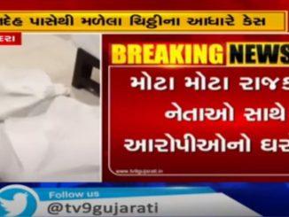 Bopal financier files complaint against 10 accused in Vadodara suicide case
