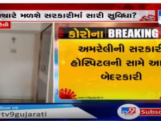https://tv9gujarati.com/news-from-amreli-district-in-gujarat/amreli-sarkari-hospital-corona-dardi-aaropi-doctor-bedarkar-suvidha-no-abhav-180503.html