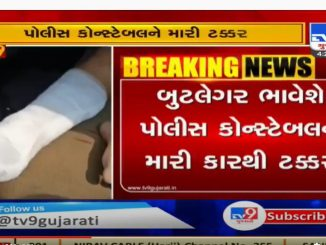 vadodarama butlegar ane police achche ghrshan police constable thayo ejagrast