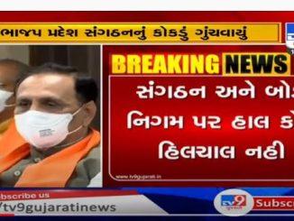 BJP Pradesh sangathan nu kokdu gunchvayu sangathan padadhikario na name par nathi sadhayi rahi sahmati