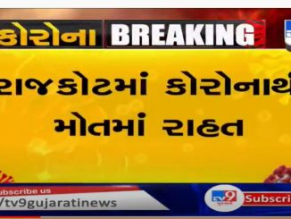 News of relief from Rajkot amid increasing transmission of corona virus, reduction in daily mortality