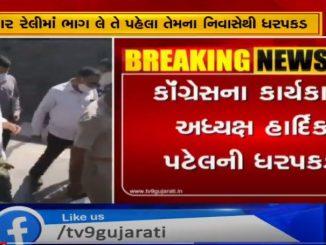 Congress Acting President Hardik Patel arrested in Dhrangadhra case
