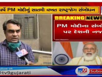 PM Modi nu rastiyajog sambodhan jano shu che suratio ni apeksha