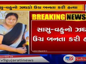 Ahmedabad sasu vahu na jagda ma vahu e kari sasu ni hatya