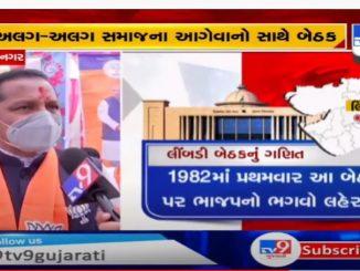 surendranagar jilla panchayatna sabhya sahit 150 karykartao congress chhodi bjpma jodaya