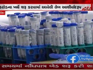 બનાસકાંઠા જિલ્લાના કોરોના દર્દીઓ માટે સારા સમાચાર, બનાસ મેડિકલ કોલેજ દ્વારા RT-PCR લેબ શરૂ કરાઇ