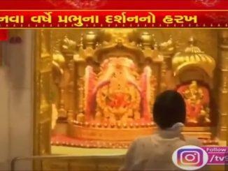 મહારાષ્ટ્રમાં નવા વર્ષના શુભ દિવસે જ ધાર્મિક સ્થળો ખુલ્યાં, મુંબઇના સિદ્ધિ વિનાયક મંદિરમાં ભક્તો ઉમટયાં