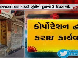 કોરોના સંક્રમણને પગલે વડોદરાના એમ.જી.રોડની દુકાનો 3 દિવસ બંધ, સુલતાનપુરની દુકાનોને હોટસ્પોટ જાહેર કરાઇ