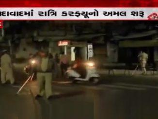 Total Curfew: Ahmedabad comes to a standstill Dodtu dhabaktu ahmedabad shehar thai gayu thap ratri curfew no amal sharu