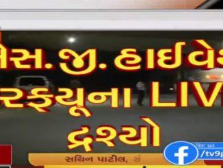 Ahmedabad: Curfew sets in place ahmedabad curfew sauthi vadhare bharchak rehto sg road ekdam shant juvo video