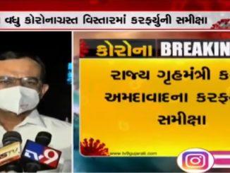 Ahmedabad: Home Minister Pardipsinh Jadeja reviews night Curfew