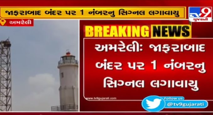 Signal no :01 hoisted at Jafrabad port as deep depression formed over sea , Amreli