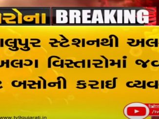 Ahmedabad : AMC will run buses for passengers from Kalupur Railway station during curfew